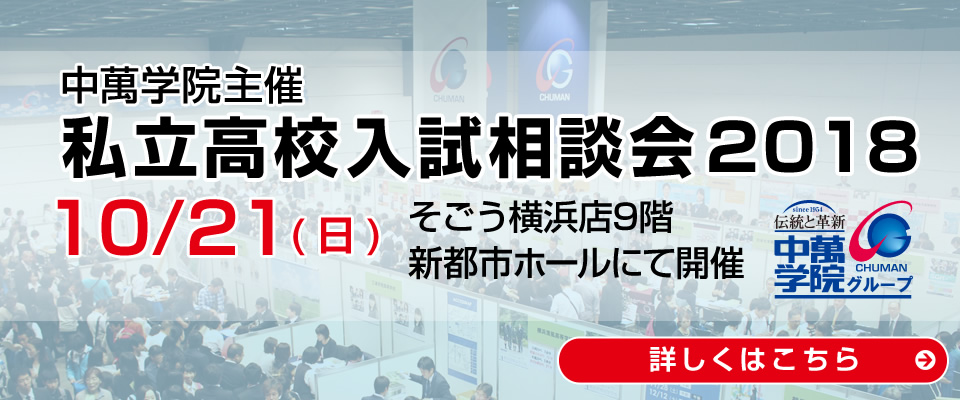 小6対象 横浜市立意見文対策講座