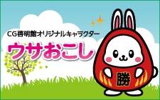 CG啓明館オリジナルキャラクター「ウサおこし」のページ
