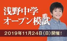 試験会場は浅野中学校、小5・小6生が対象です。受付は終了しました