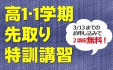 新高1生・高0生対象!「2018年度 高1・1学期先取り特訓講習」申込受付中!