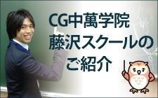 【今週のピックアップスクール】CG中萬学院藤沢