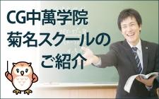 【今週のピックアップスクール】CG中萬学院菊名