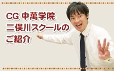 【今週のピックアップ】CG中萬学院二俣川スクール