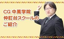 【今週のピックアップ】CG中萬学院仲町台スクール