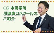 【今週のピックアップ】CG中萬学院川崎東口スクール