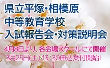 「県立中等教育 入試報告会&対策説明会」4月追加開催決定!