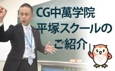 【今週のピックアップスクール】CG中萬学院平塚