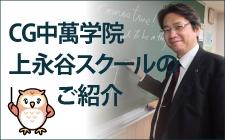 【今週のピックアップスクール】CG中萬学院上永谷