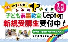 子ども英語教室レプトン個別体験実施中!
