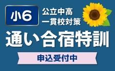 7/18(土)・19(日)開講!ただいま申込受付中