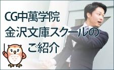 【今週のピックアップスクール】CG中萬学院上金沢文庫