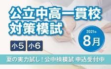 小5・小6 公立中高一貫校対策模試 8/28(土)実施!申込受付中!