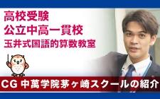 【今週のピックアップスクール】CG中萬学院 茅ヶ崎スクール