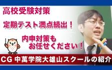 【今週のピックアップスクール】CG中萬学院 大雄山スクール