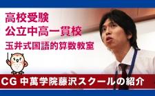 【今週のピックアップスクール】CG中萬学院 藤沢スクール