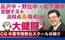【今週のピックアップスクール】CG中萬学院 野比スクール