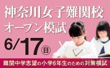 試験会場は鎌倉女学院中学校!先着順にて申込受付中