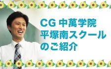 【今週のピックアップスクール】中萬学院 平塚南スクール