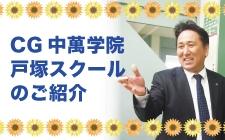【今週のピックアップスクール】中萬学院 戸塚スクール