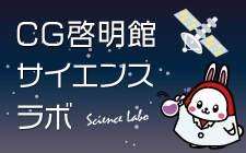 「サイエンスラボ・スペシャル」茅ヶ崎スクールの開催日程を追加しました