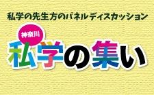 小学生の保護者のためのスペシャルイベント「私学の集い」6/2(土)より順次開催