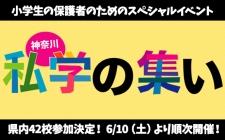 私学の先生方によるパネルディスカッション、7/22(土)まで期間中全9回開催!