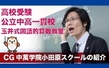 【今週のピックアップスクール】CG中萬学院 小田原スクール