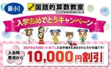 新小1生玉井式国語的算数教室4月入会キャンペーン実施中!