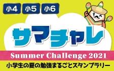 小学生の夏の学習応援スタンプラリー「サマチャレ」今年も開催します!