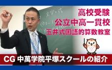 【今週のピックアップスクール】CG中萬学院 平塚スクール