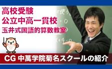 【今週のピックアップスクール】CG中萬学院 菊名スクール