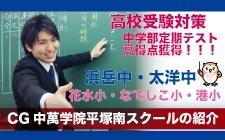 【今週のピックアップスクール】CG中萬学院 平塚南スクール