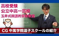 【今週のピックアップスクール】CG中萬学院 逗子スクール