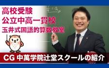 【今週のピックアップスクール】CG中萬学院 辻堂スクール