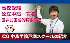 【今週のピックアップスクール】CG中萬学院 戸塚スクール