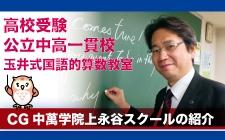 【今週のピックアップスクール】CG中萬学院 上永谷スクール