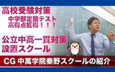 【今週のピックアップスクール】CG中萬学院 秦野スクール