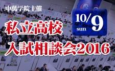 10/9(日)中萬学院主催「私立高校入試相談会」新都市ホールにて開催!