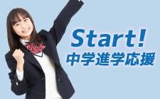 現小6生へ!CG中萬学院の中学進学応援スタート!