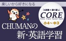 CHUMANの新・英語学習