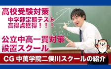 【今週のピックアップスクール】CG中萬学院 二俣川スクール