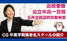 【今週のピックアップスクール】CG中萬学院 海老名スクール