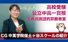【今週のピックアップスクール】CG中萬学院 保土ヶ谷スクール