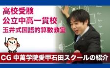 【今週のピックアップスクール】CG中萬学院 愛甲石田スクール