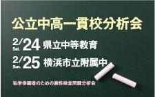 私学併願者のための公立中高一貫校分析会 CG啓明館にて開催!