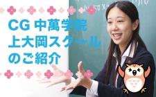 【今週のピックアップスクール】CG中萬学院 上大岡スクール