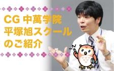 【今週のピックアップスクール】CG中萬学院 平塚旭スクール