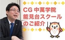 【今週のピックアップスクール】CG中萬学院 能見台スクール