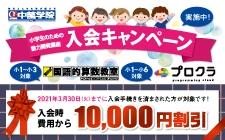 小学生のための能力開発講座「玉井式国語的算数教室」「プロクラ」3月入会キャンペーンを実施中です!