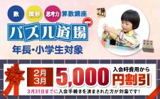 春の入会キャンペーン&親子で2回無料体験受付中!
